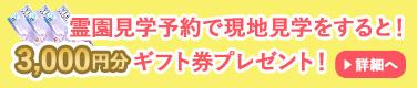 霊園見学キャンペーン実施中!