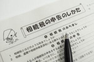 相続税の申告の記入例