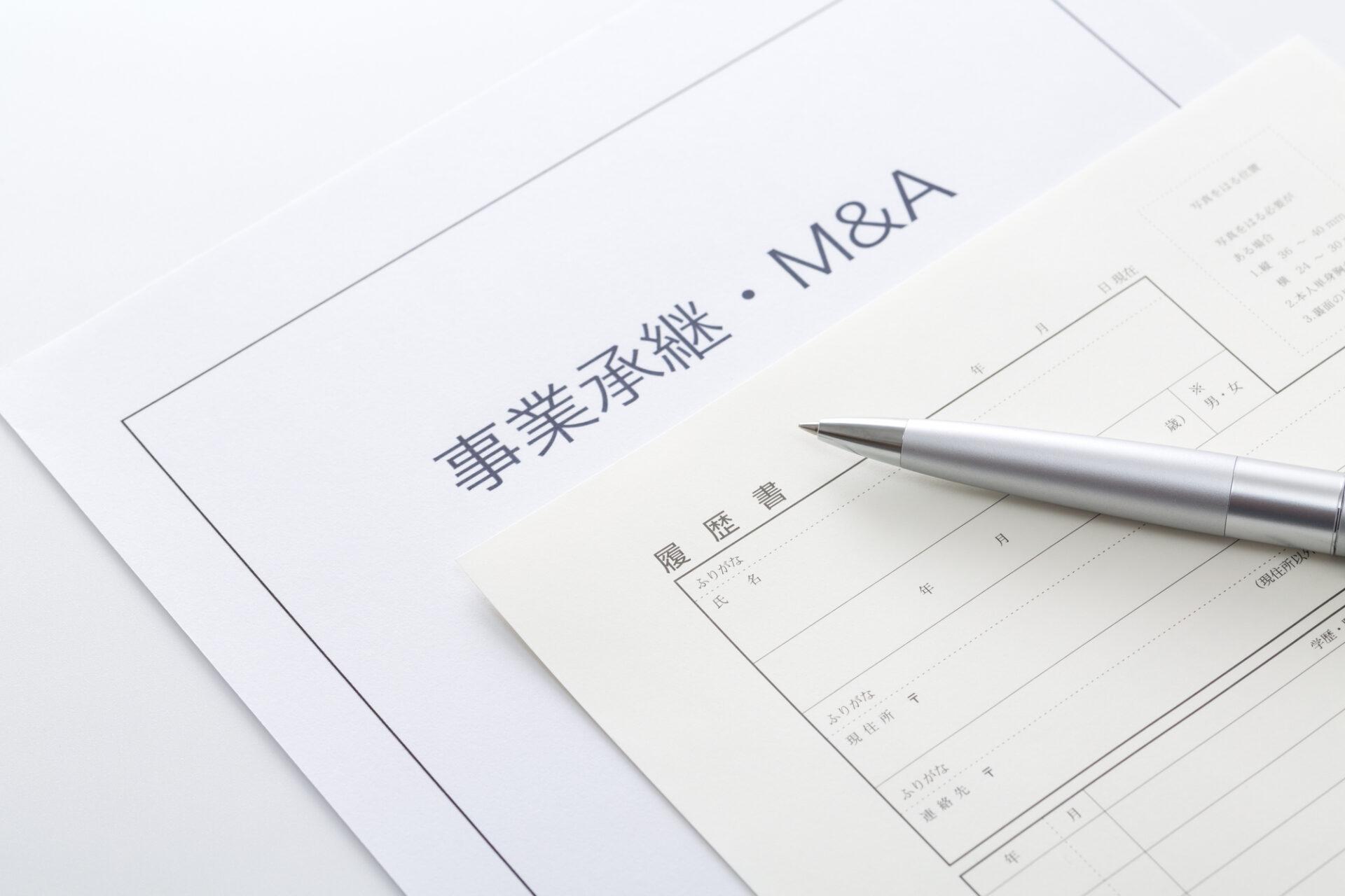 事業継承に関する税法改正について01