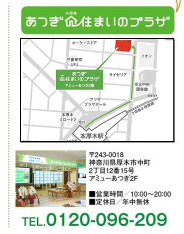 小田急不動産株式会社