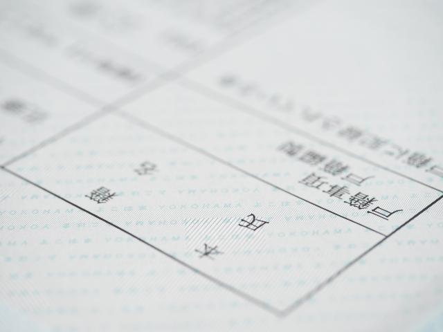 相続登記について手続き・必要書類・費用・注意点を解説03