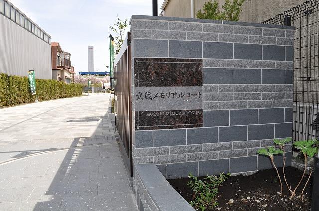 武蔵メモリアルコート01