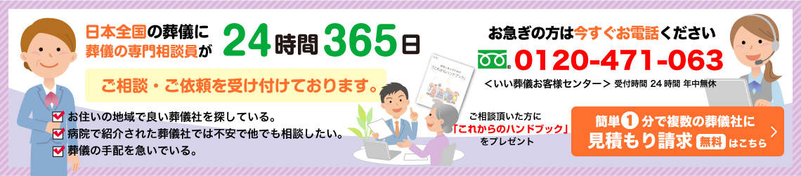 くらしの友、港南台総合斎場「終活相談会&遺影写真撮影会」を無料開催