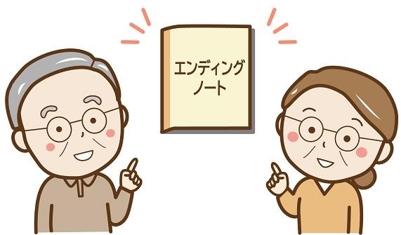 エンディングノートの保管場所と家族への伝え方