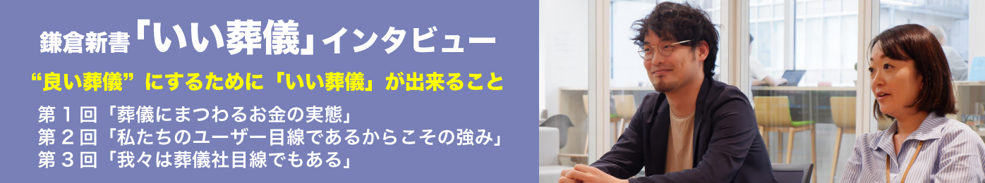 鎌倉新書「いい葬儀」インタビュー第1回「葬儀にまつわるお金の実態」