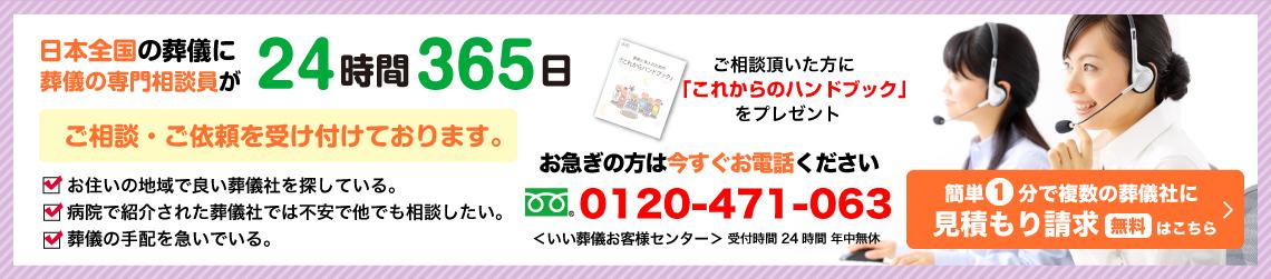 「家族葬 千の風 生野勝山ホール」が大阪にオープン