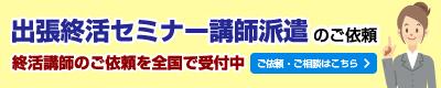 セミナー講師のご依頼【全国対応】