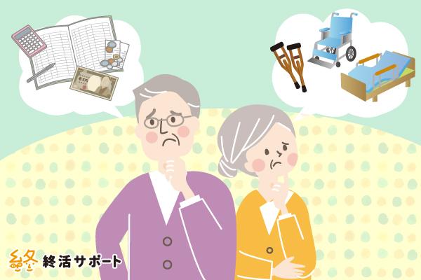老後の保険で対策しよう!年金や終身保険で老後資金は調達できる