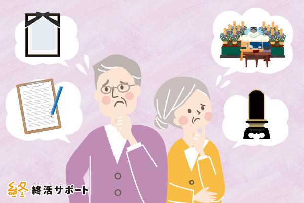 終活のチェックリスト【5分野18項目】03