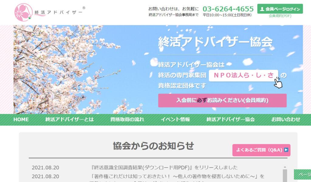 終活アドバイザー協会ホームページ