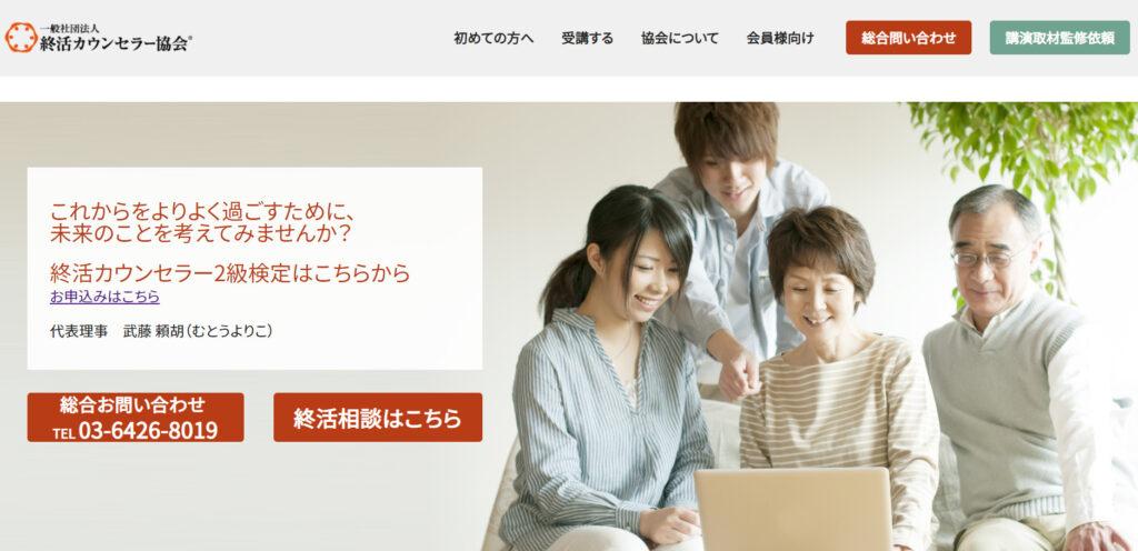 一般社団法人終活カウンセラー協会ホームページ