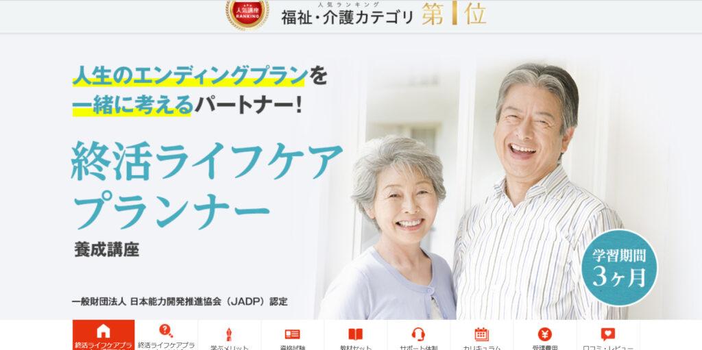 キャリカレの終活ライフケアプランナー講座ホームページ